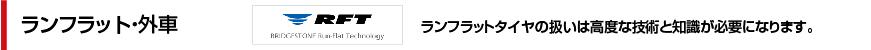 taiya_mini_title_02_runflat