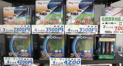 オイル バッテリー ワイパー 車高調 マフラー 交換 価格