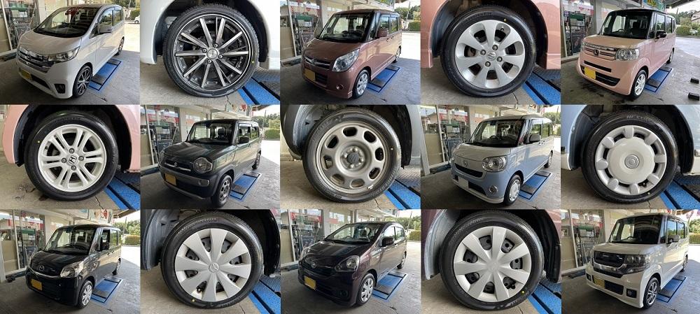 軽自動車にブリヂストンのネクストリーを装着 タイヤ4本セット 静岡でタイヤ交換ならミスタータイヤマン青山