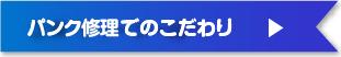 kodawari_koukan_bnr_right