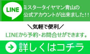 ミスタータイヤマン青山LINE公式アカウント