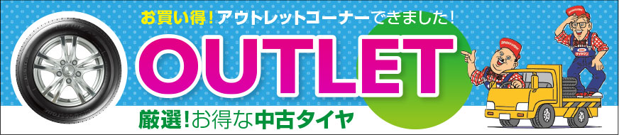 outlet-tirelong