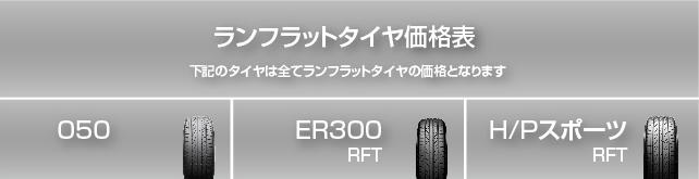 runflat_kakaku_bnr