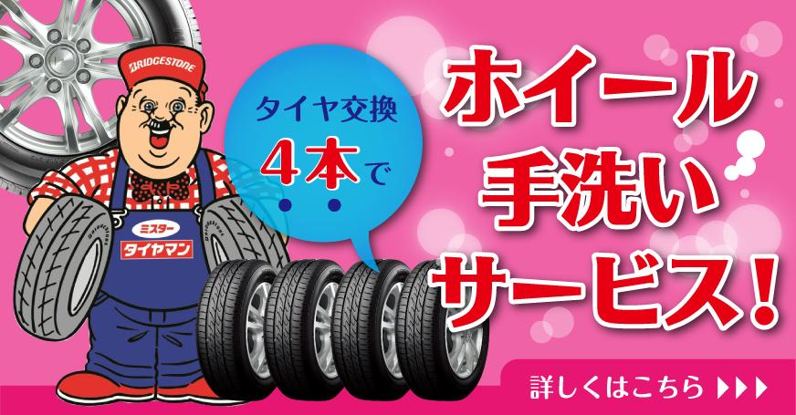 タイヤ交換 ホイール手洗いサービス ミスタータイヤマン 青山
